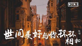柏松 - 世间美好与你环环相扣【動態歌詞/Lyrics Video】