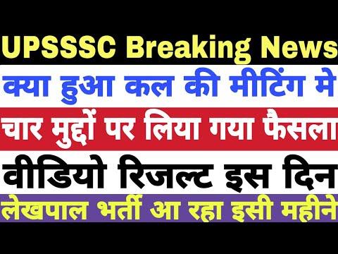 UPSSSC VDO Result 2018 और DV जल्द, UP Lekhpal Bharti इसी महीने,Junior Assistant Result|Study Channel
