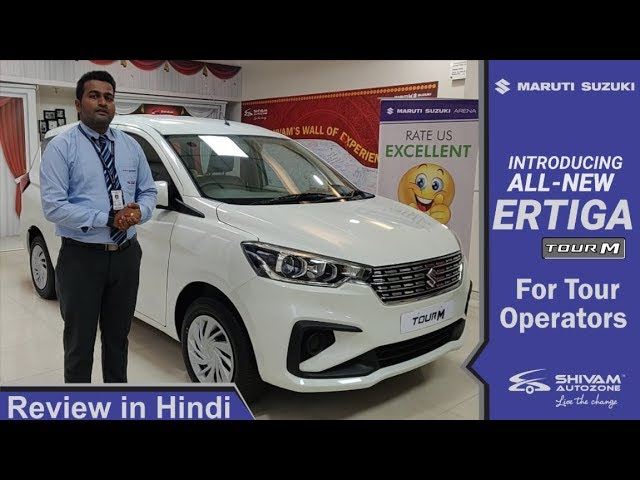 Ertiga Tour M 2019 - Hindi Complete Review | Shivam Autozone