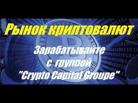 "РЫНОК КРИПТОВАЛЮТ / ""Crypto Capital Groupe"""