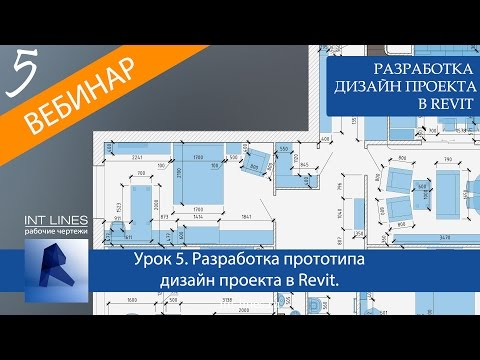 Урок 5. Разработка прототипа дизайн проекта в Revit. Дизайн интерьера в Ревит.