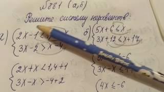 881 (а,б) Алгебра 8 класс, решим системы Неравенств