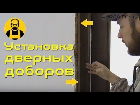 Как установить дверную коробку с доборами