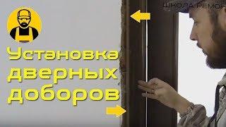 Установка дверных доборов. Самое подробное видео!