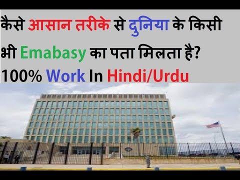 Indian Embassy Abroad Address In Hindi/Urdu