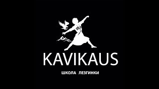 Алексан Школа Лезгинки Украина Обучение