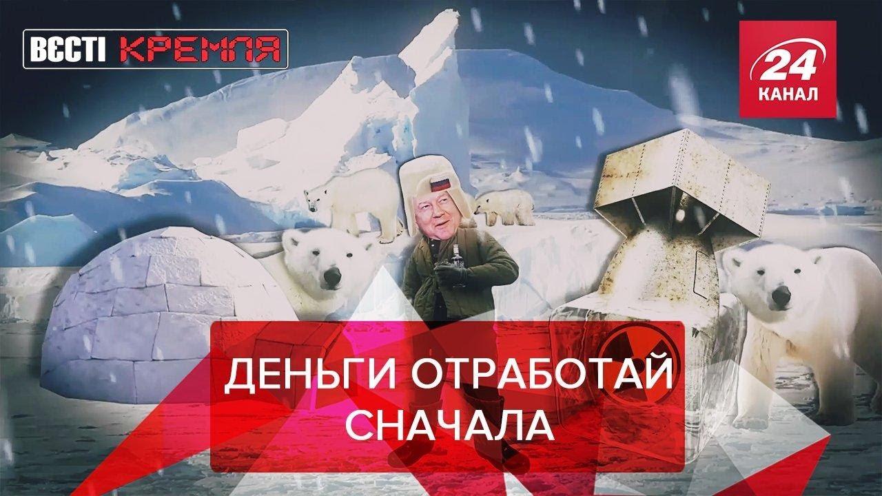 Путин вместо пенсии отправляет на Арктику, Часть 2, Вести Кремля. Сливки, 24 октября