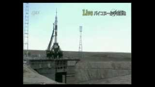 宇宙飛行士搭乗ソユーズ宇宙船打ち上げ