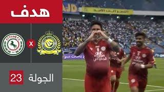 هدف الاتفاق الأول ضد النصر (رامون ارياس) في الجولة 23 من دوري كأس الأمير محمد بن سلمان للمحترفين