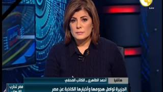 أحمد الطاهري : قناة الجزيرة لديها ثأر مع الإعلام المصري بسبب دوره الرئيسي في الإطاحة بالإخوان