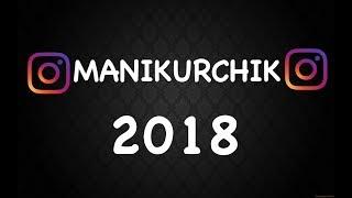 МАНИКЮР НА ИЮЛЬ 2018   ЛЕТНИЙ МАНИКЮР 2018    ДИЗАЙН НОГТЕЙ ГЕЛЬ ЛАКОМ