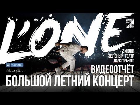 LONE - Большой летний концерт в Зеленом театре (Видеоотчет)