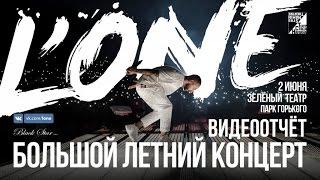 L'ONE - Большой летний концерт в Зеленом театре (Видеоотчет)