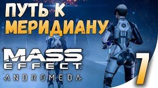 Mass Effect:Andromeda - Путешествие к Меридиану (7)