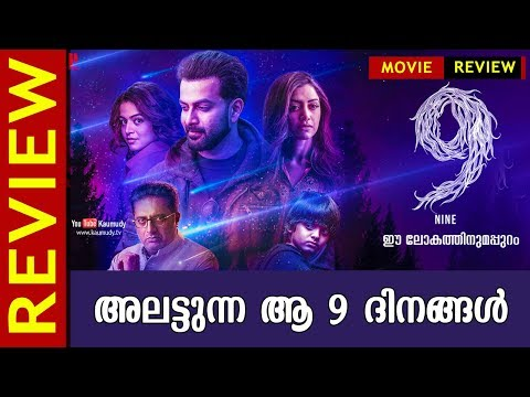 9 (Nine) Malayalam Movie Review | Prithviraj | Prakash Raj | Mamta Mohandas | Kaumudy TV