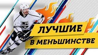 Лучшие в МЕНЬШИНСТВЕ НХЛ 2017/18