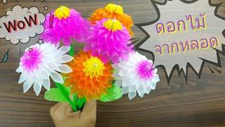 ทำดอกไม้ประดิษฐ์ จากหลอดพลาสติก   How to make flowers from plastic tubes.