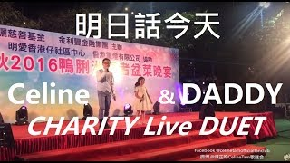 Celine Tam 譚芷昀 明日話今天 Duet with Daddy ft. Chinese Song