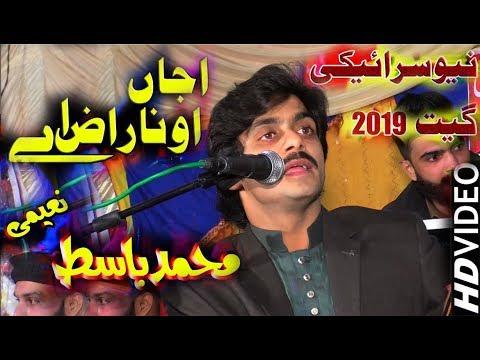 Ajjan O Naraz Ay New Song 2019 Basit Naeemi Latest Saraiki Song 2019