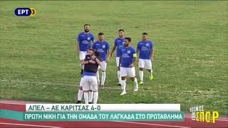 ΑΠΕ Λαγκαδά - ΑΕ Καρίτσας 4-0 Γ' Εθνική 2η αγ. {8.10.2017}