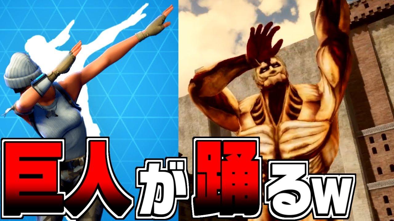 【爆笑】有名なエモートを踊る巨人が面白すぎて腹筋崩壊WWW【フォートナイト】