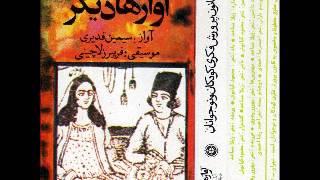 Simin Ghadiri - Sabze Sabz