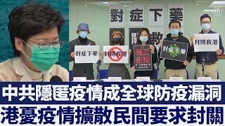 香港出現人傳人個案 憂疫情擴散民間要求封關 新唐人亞太電視 20200203