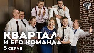 Квартал и его команда - 5 серия  HD - Документальный сериал