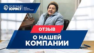 """Отзыв клиента """"Полезный Юрист"""" Дело № 33-65"""