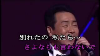 五木ひろし 約束 字幕歌詞入り 作詞=山口洋子 作曲=猪俣公章.