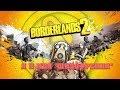 Я и моя 'шизофрения'| Borderlands 2 | Донат+розыгрыш игр. ЧИТАЙ ОПИСАНИЕ!!!