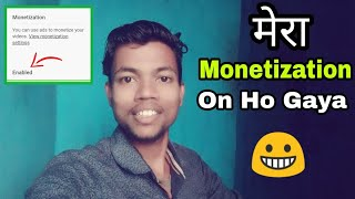 Mera Monetization Enable Ho Gaya || Finally my Monetization is enabled 😊😊