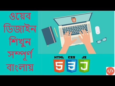 Web Design Bangla ( Making Full WebPage HTML Markup)  Part 45