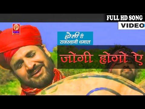 | Holi 2014 | Full Video | Rajasthani Folk Songs