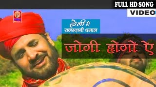 Jogi Hogyo Re - Prakash Gandhi | Holi 2014 | Full Video | Rajasthani Folk Songs