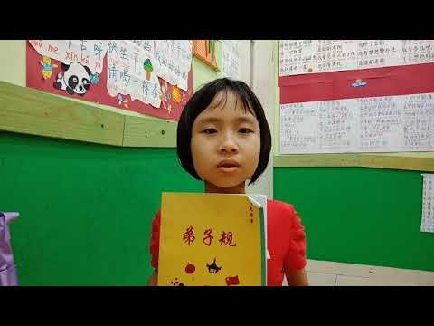 Di Zi Gui Mandarin Course(1)