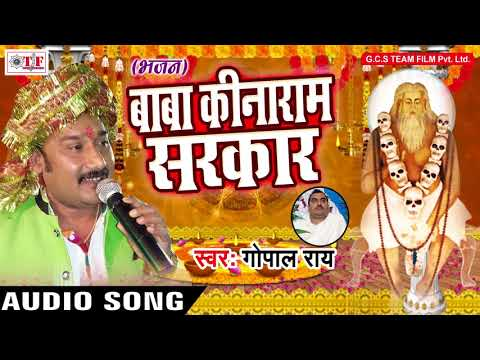 Gopal Rai का शानदार भजन 2017   बाबा कीनाराम सरकार   Hit Bhojpuri Bhakti Bhajan 2017
