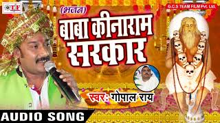 Gopal Rai का शानदार भजन 2017 | बाबा कीनाराम सरकार | Hit Bhojpuri Bhakti Bhajan 2017