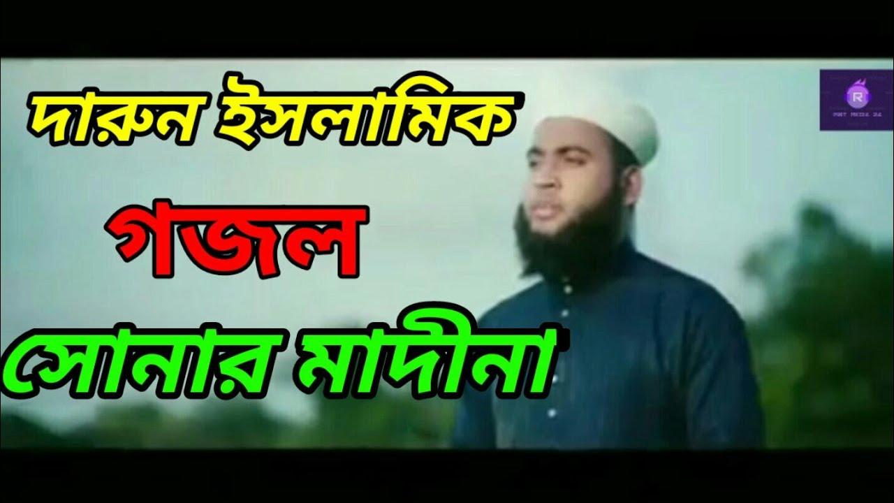 Download দারুন ইসলামিক গজল সোনার মাদীনা RST Media 👆