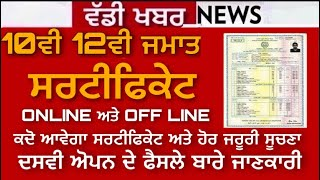 PSEB 10TH 12TH CERTIFICATE | ਕਦੋ ਆਵੇਗਾ ਸਰਟੀਫਿਕੇਟ | ONLINE CERTIFICATEATE | 10TH OPEN DECEISIONS