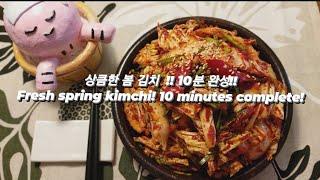 알배기배추 겉절이 10분완성 김치  cabbages k…