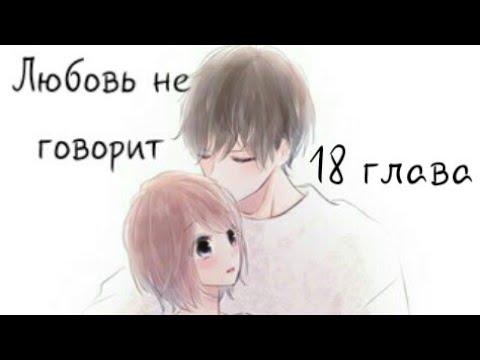 "Манга ♥""Любо́вь не говорит""♥ 18 глава"