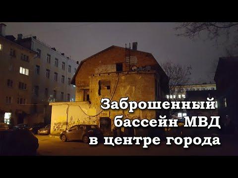 Заброшенный бассейн МВД в центре Нижнего Новгорода
