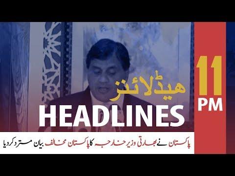 ARYNews Headlines |LHC's