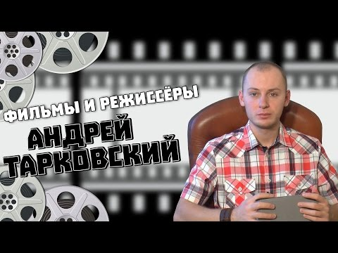 Фильмы и режиссёры. Андрей Тарковский