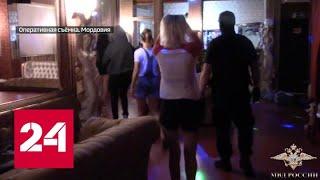 Царство релаксации: в центре Саранска под видом стриптиз-клуба работал интим-салон - Россия 24
