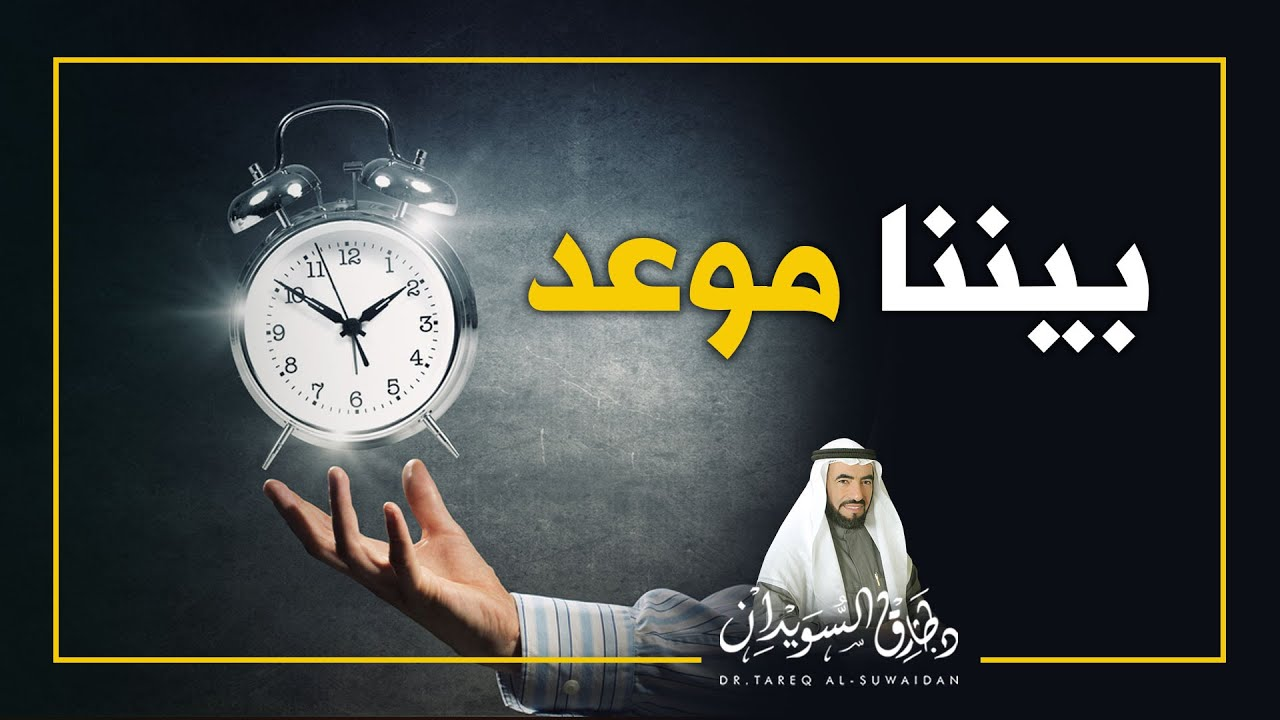لا تتأخر .. بيننا موعد | د.طارق السويدان