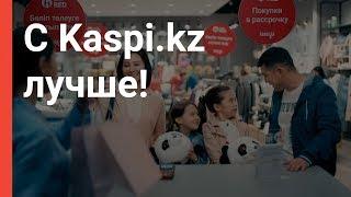 Покупки в рассрочку с Kaspi Red | Мобильное приложение Kaspi.kz