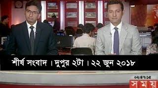 শীর্ষ সংবাদ | দুপুর ২টা |  ২২ জুন ২০১৮  | Somoy tv News Today | Latest Bangladesh News