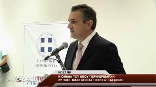 Η ομιλία Κασαπίδη στην ορκωμοσία του Περιφερειακού Συμβουλίου